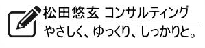 松田悠玄のコンサルティング